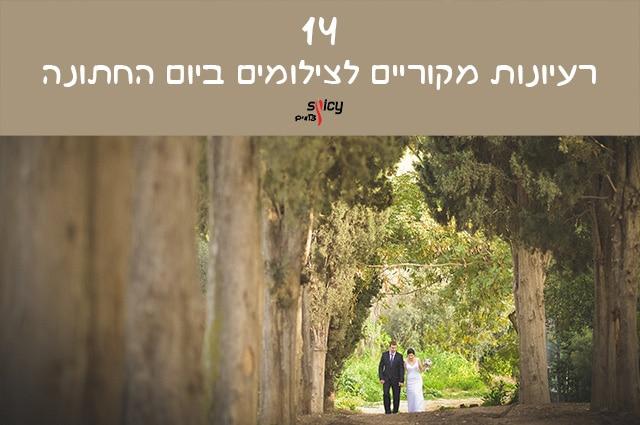 14 רעיונות מקוריים לצילומים ביום החתונה