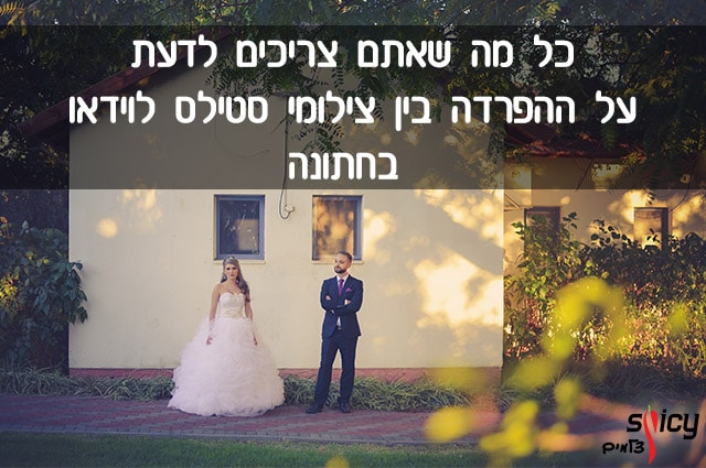 כל מה שאתם צריכים לדעת על ההפרדה בין צילומי סטילס לוידאו בחתונה