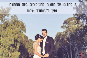 8 פחדים של הזוגות מהצילומים ביום החתונה ואיך להתמודד איתם