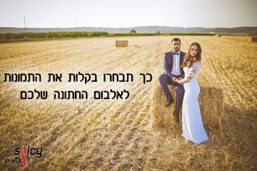 כך תבחרו בקלות את התמונות לאלבום החתונה שלכם