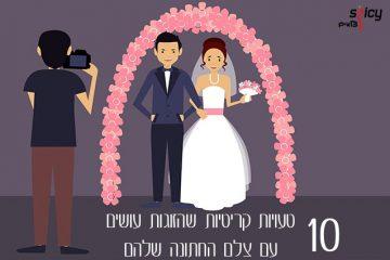 10 טעויות קריטיות שהזוגות עושים עם צלם החתונה שלהם