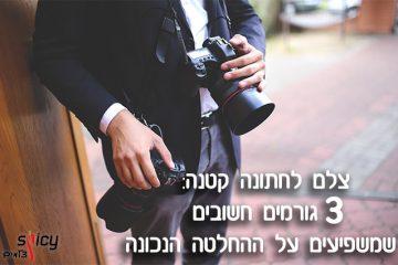 צלם לחתונה קטנה: 3 גורמים חשובים שמשפיעים על ההחלטה הנכונה
