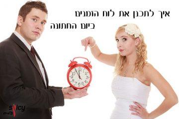 איך לתכנן את לוח הזמנים ביום החתונה