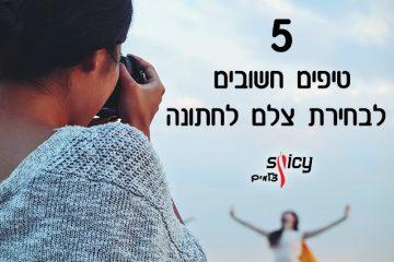 5 טיפים חשובים לבחירת צלם לחתונה