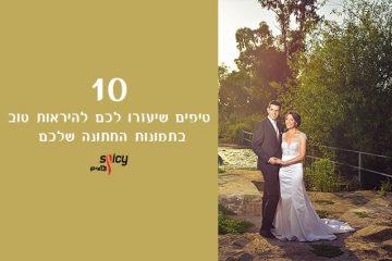 10 טיפים שיעזרו לכם להיראות טוב יותר בתמונות החתונה שלכם