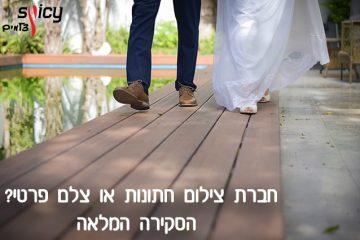 חברת צילום חתונות או צלם פרטי? הסקירה המלאה