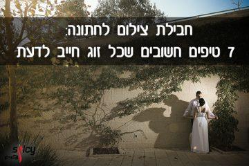 חבילת צילום לחתונה: 7 טיפים חשובים שכל זוג חייב לדעת