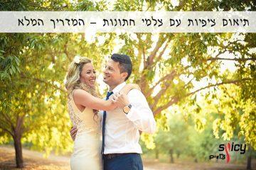 תיאום ציפיות עם צלמי חתונות – המדריך המלא