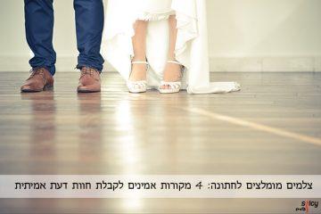 צלמים מומלצים לחתונה: 4 מקורות אמינים לקבלת חוות דעת אמיתית