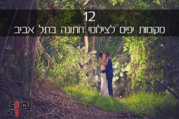 צילום חתונות בתל אביב: 12 מקומות יפים לצילומי חתונה בתל אביב