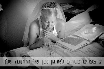 2 צעדים בטוחים לארגון נכון של החתונה שלך